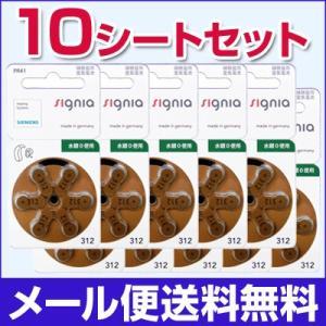 シーメンス シグニア 補聴器用空気電池 PR41(312)10パックセット(60粒)【メール便送料無料】|bonita
