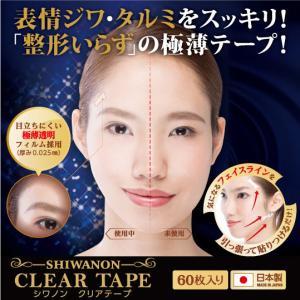 シワノンクリアテープ【メール便送料無料】|bonita
