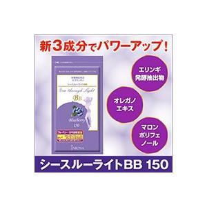 シースルーライトBB 150|bonita