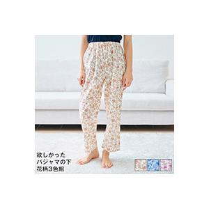 欲しかったパジャマの下 花柄3色組 bonita