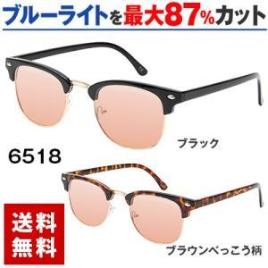ブルーライトをカット 医療用フィルターレンズ PC用 眼鏡 めがね パソコンメガネ サプリサングラス ORIGINAL SUNGLASSES-6518[ウエリントン](男女兼用)|bonita