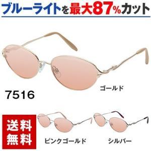 ブルーライトをカット 医療用フィルターレンズ PC用 眼鏡 めがね パソコンメガネ サプリサングラス ORIGINAL SUNGLASSES-7516(女性用)|bonita