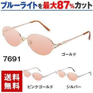 ブルーライトをカット 医療用フィルターレンズ PC用 眼鏡 めがね パソコンメガネ サプリサングラス ORIGINAL SUNGLASSES-7691(女性用)|bonita