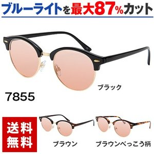 ブルーライトをカット 医療用フィルターレンズ PC用 眼鏡 めがね パソコンメガネ サプリサングラス ORIGINAL SUNGLASSES-7855(男女兼用)|bonita