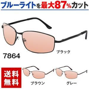 ブルーライトをカット 医療用フィルターレンズ PC用 眼鏡 めがね パソコンメガネ サプリサングラス ORIGINAL SUNGLASSES-7864(男性用)|bonita