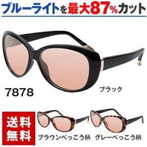 ブルーライトをカット 医療用フィルターレンズ PC用 眼鏡 めがね パソコンメガネ サプリサングラス ORIGINAL SUNGLASSES-7878(女性用)|bonita