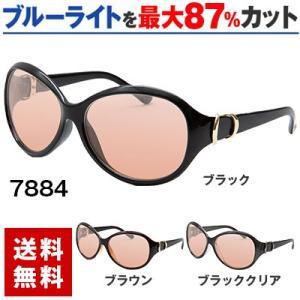 ブルーライトをカット 医療用フィルターレンズ PC用 眼鏡 めがね パソコンメガネ サプリサングラス ORIGINAL SUNGLASSES-7884(女性用)|bonita