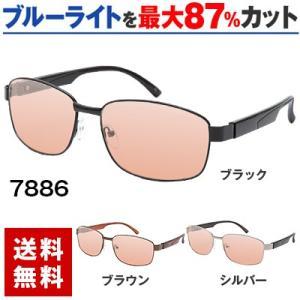 ブルーライトをカット 医療用フィルターレンズ PC用 眼鏡 めがね パソコンメガネ サプリサングラス ORIGINAL SUNGLASSES-7886[ウエリントン](男性用)|bonita