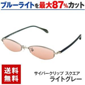 ブルーライトをカット 医療用フィルターレンズ PC用 眼鏡 めがね パソコンメガネ サプリサングラス サイバークリップ ライトグレー メタルフレーム(男女兼用)|bonita