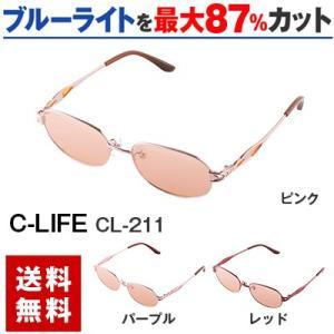 ブルーライトをカット 医療用フィルターレンズ PC用 眼鏡 めがね パソコンメガネ サプリサングラス C-LIFE-211(女性用)|bonita