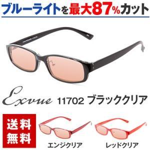 まぶしさ 眼精疲労軽減 白内障予防 医療用フィルターレンズ パソコンメガネ サプリサングラス ex11702 Exvue(エクスビュー)[スクエア](男女兼用)|bonita