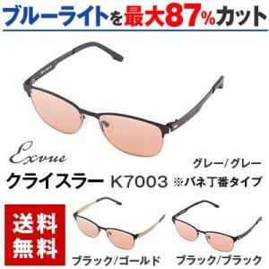 メガネ 眼鏡 めがね PC用 ブルー ライトをカット 医療用フィルターレンズ サプリサングラス Exvue K7003(エクスビュー・クライスラー)[バネ丁番タイプ]|bonita