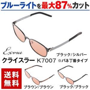 メガネ 眼鏡 めがね PC用 ブルー ライトをカット 医療用フィルターレンズ サプリサングラス Exvue K7007(エクスビュー・クライスラー)[バネ丁番タイプ]|bonita