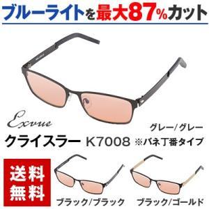 メガネ 眼鏡 めがね PC用 ブルー ライトをカット 医療用フィルターレンズ サプリサングラス Exvue K7008(エクスビュー・クライスラー)[バネ丁番タイプ]|bonita
