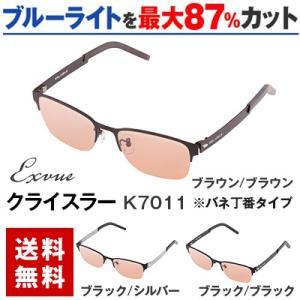 メガネ 眼鏡 めがね PC用 ブルー ライトをカット 医療用フィルターレンズ サプリサングラス Exvue K7011(エクスビュー・クライスラー)[バネ丁番タイプ]|bonita