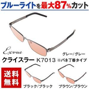 メガネ 眼鏡 めがね PC用 ブルー ライトをカット 医療用フィルターレンズ サプリサングラス Exvue K7013(エクスビュー・クライスラー)[バネ丁番タイプ]|bonita