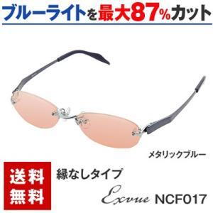 まぶしさ 眼精疲労軽減 白内障予防 医療用フィルターレンズ パソコンメガネ サプリサングラス NCF017 Exvue(エクスビュー)[縁なしオーバルタイプ](男女兼用)|bonita