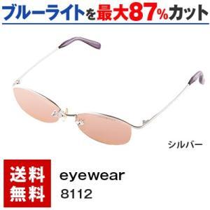 ブルーライトをカット 医療用フィルターレンズ PC用 眼鏡 めがね パソコンメガネ サプリサングラス eyewear-8112(フレームカラー:シルバー)(男女兼用)|bonita