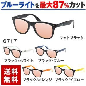 ブルーライトをカット 医療用フィルターレンズ PC用 眼鏡 めがね パソコンメガネ サプリサングラス フィールドゲート FIELDGATE(6717)[ウエリントン](男女兼用)|bonita