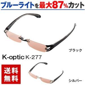 ブルーライトをカット 医療用フィルターレンズ PC用 眼鏡 めがね パソコンメガネ サプリサングラス K-OPTIC (K-277)(男女兼用)|bonita