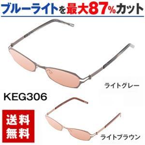 ブルーライトをカット 医療用フィルターレンズ PC用 眼鏡 めがね パソコンメガネ サプリサングラス KEG-306(男女兼用)|bonita