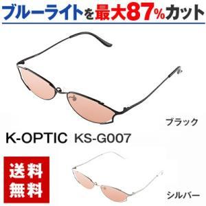 ブルーライトをカット 医療用フィルターレンズ PC用 眼鏡 めがね パソコンメガネ サプリサングラス K-OPTIC (KS-G007)[オーバル](男女兼用)|bonita