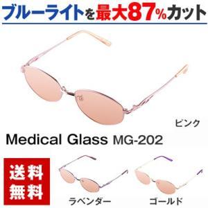まぶしさ 眼精疲労軽減 白内障予防 医療用フィルターレンズ パソコンメガネ サプリサングラス Medical Glass (メディカルグラス)MG-202(女性用)|bonita