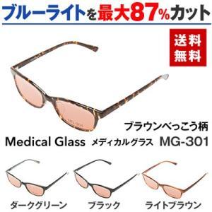 メガネ 眼鏡 めがね PC用 ブルー ライトをカット 医療用フィルターレンズ サプリサングラス Medical Glass (メディカルグラス)MG-301|bonita