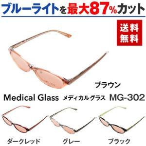 まぶしさ 眼精疲労軽減 白内障予防 医療用フィルターレンズ パソコンメガネ サプリサングラス Medical Glass (メディカルグラス)MG-302(男女兼用)|bonita