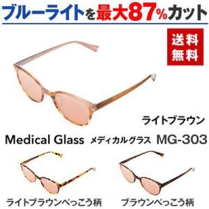 まぶしさ 眼精疲労軽減 白内障予防 医療用フィルターレンズ パソコンメガネ サプリサングラス Medical Glass (メディカルグラス)MG-303(男女兼用)|bonita