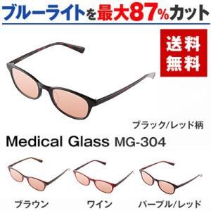 まぶしさ 眼精疲労軽減 白内障予防 医療用フィルターレンズ パソコンメガネ サプリサングラス Medical Glass (メディカルグラス)MG-304(男女兼用)|bonita
