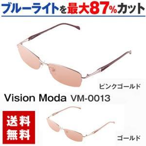 ブルーライトをカット 医療用フィルターレンズ PC用 眼鏡 めがね パソコンメガネ サプリサングラス Vision Moda(VM-0013)(女性用)|bonita