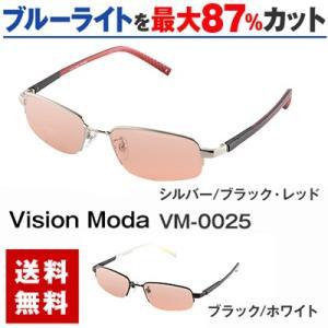ブルーライトをカット 医療用フィルターレンズ PC用 眼鏡 めがね パソコンメガネ サプリサングラス Vision Moda(VM-0025)(男性用)|bonita