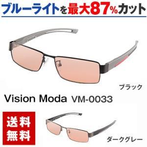 ブルーライトをカット 医療用フィルターレンズ PC用 眼鏡 めがね パソコンメガネ サプリサングラス Vision Moda(VM-0033)(男性用)|bonita