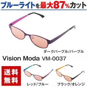 ブルーライトをカット 医療用フィルターレンズ PC用 眼鏡 めがね パソコンメガネ サプリサングラス Vision Moda(VM-0037)[ボストン](男女兼用)|bonita