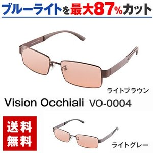 ブルーライトをカット 医療用フィルターレンズ PC用 眼鏡 めがね パソコンメガネ サプリサングラス Vision Occhiali(VO-0004)(男性用)|bonita