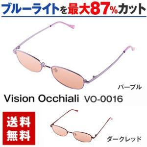 ブルーライトをカット 医療用フィルターレンズ PC用 眼鏡 めがね パソコンメガネ サプリサングラス Vision Occhiali(VO-0016)(女性用)|bonita
