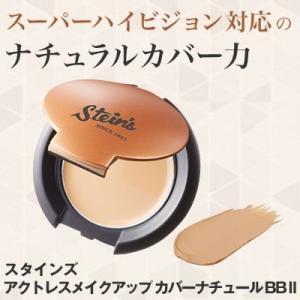 【2個セット】スタインズ アクトレスメイクアップ カバーナチュールBB II|bonita