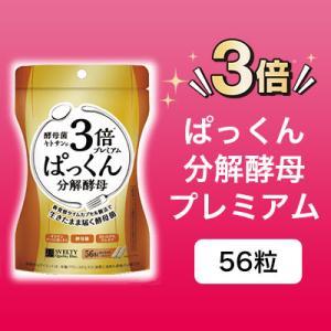 3倍ぱっくん分解酵母プレミアム(56粒)【メール便送料無料】|bonita