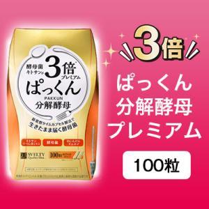 3倍ぱっくん分解酵母プレミアム(100粒)|bonita