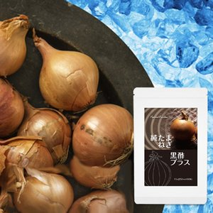 純たまねぎ凝縮エキス黒酢プラス粒【メール便送料無料】|bonita