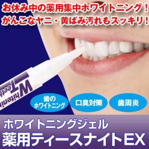 薬用ティースナイトEX【メール便送料無料】|bonita