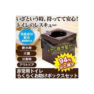 非常用トイレらくらくお助けボックスセット|bonita