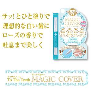 To The Teeth(トゥ ザ ティース) マジックカバー【メール便送料無料】|bonita