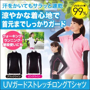 UVガードストレッチロングTシャツ|bonita