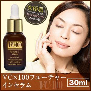 VC×100 フューチャーインセラム|bonita
