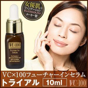 VC×100 フューチャーインセラムトライアル|bonita