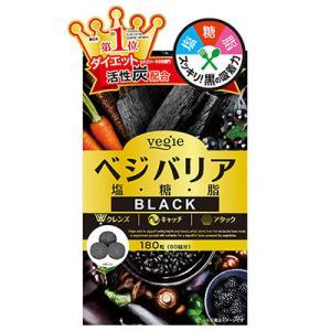 ベジエ ベジバリア塩糖脂ブラック 180粒(60回分)|bonita