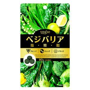 【メール便送料無料】ベジエ ベジバリア塩糖脂 90粒(30回分)|bonita
