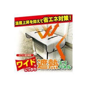 エアコン室外機用 ワイドでしっかり遮熱エコパネル|bonita